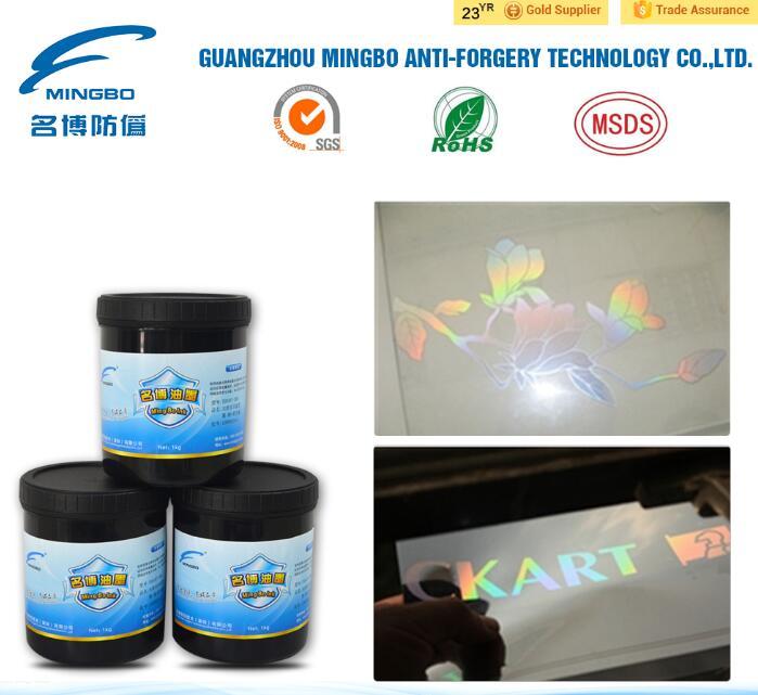 镭射油墨18200700730