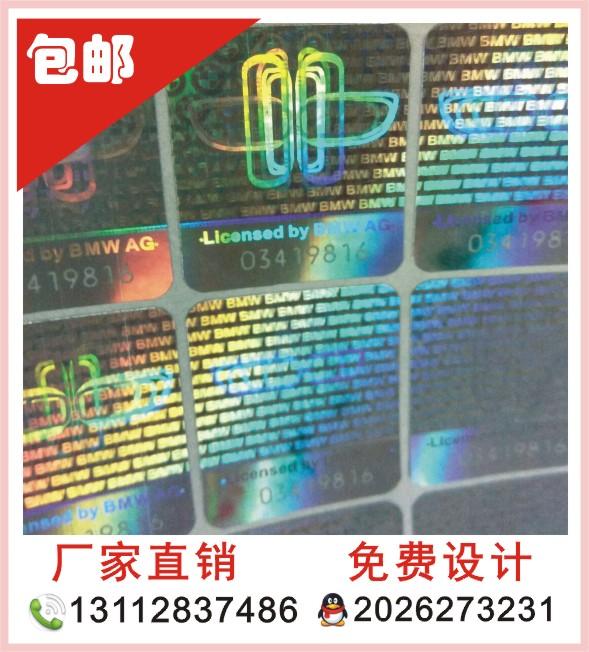 彩色贴纸印刷透明标定制激光防伪标PVC商标标签贴