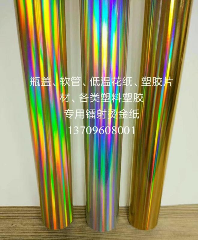 烫印PP塑料专用耐酒精镭射素面金银烫金纸