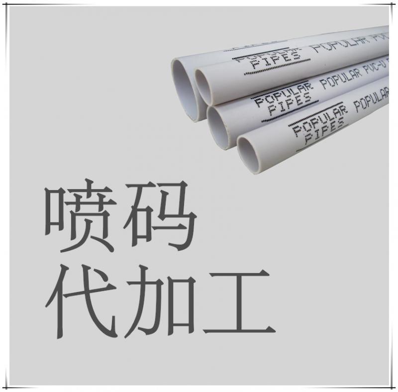 源锘喷码代加工珠三角喷码机厂家广州白云喷码机喷码机维修喷码