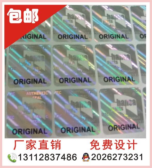 东莞激光防伪商标 数码相机镭射全息标签