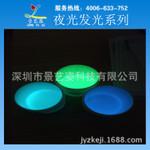 防伪材料夜光粉生产厂家,会发光夜光粉,夜光油墨