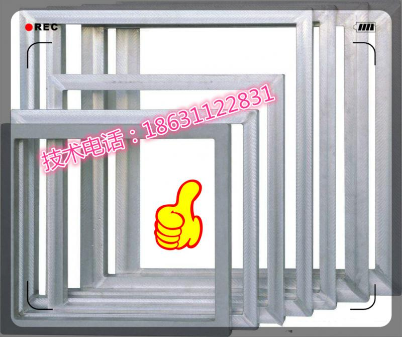 安徽芜湖丝网印刷铝合金网框新推产品