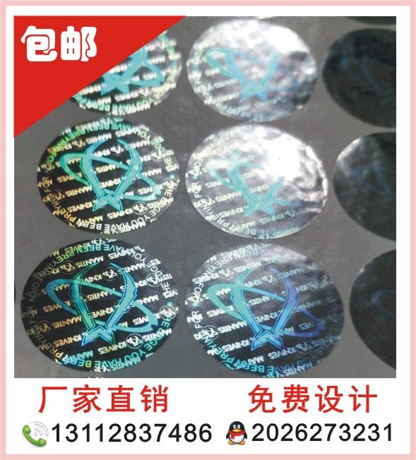 香港镭射防伪标签 激光镭射易碎标签