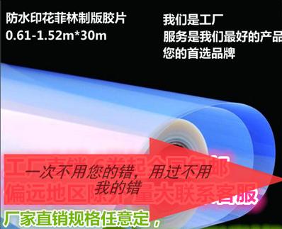 乳白防水喷墨菲林片打印印刷各种规格胶片