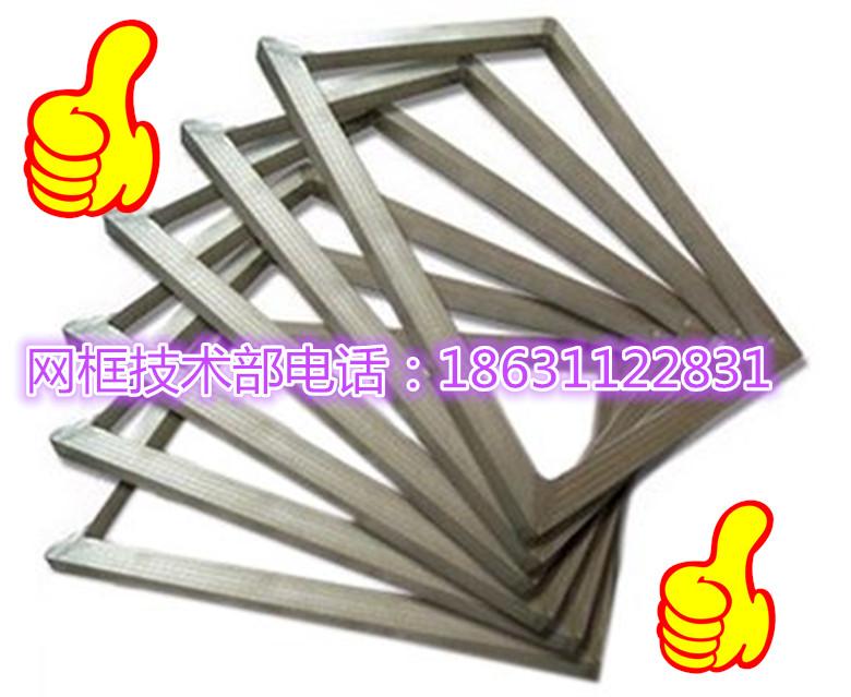 铝框丝网印刷铝合金网框丝网印刷器材厂家
