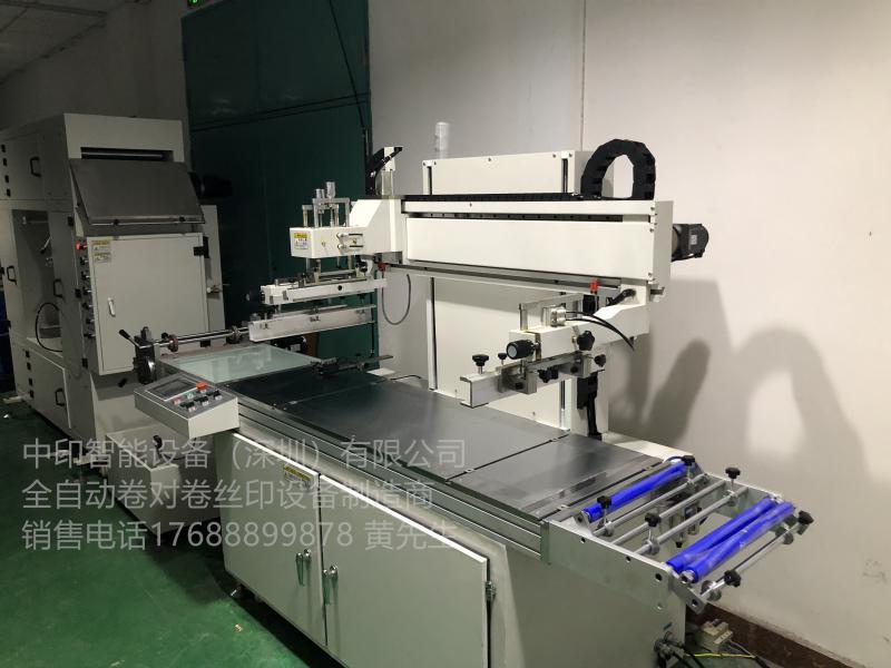 全自动卷对卷丝印机-卷对卷丝印机-全自动丝印机