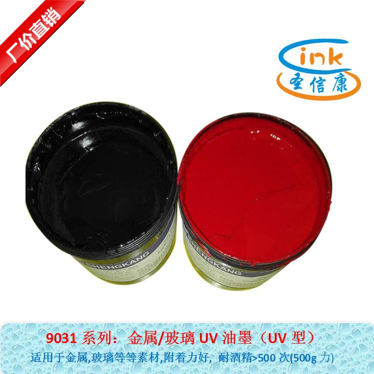 金属UV油墨