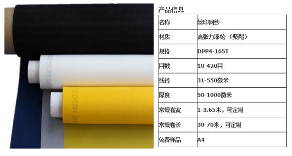 丝网印刷丝涤纶网布丝印网纱丝印网布300目200目420目120目白黄色