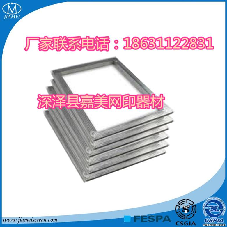 丝网印刷制版网框 手工印花铝框杭州生产厂家