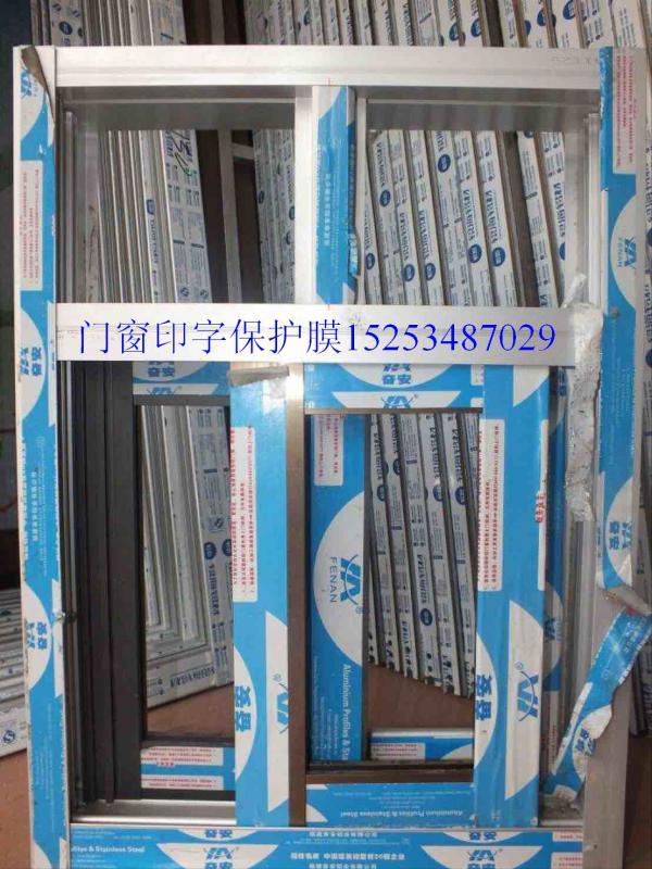 浙江铝材保护膜销售 报价合理 供货及时