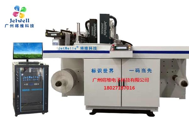 二维码喷码机 双喷头UV高速喷印 UV喷码机厂家