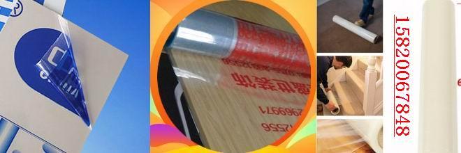 专门生产净化板保护膜  木门保护膜 印刷膜