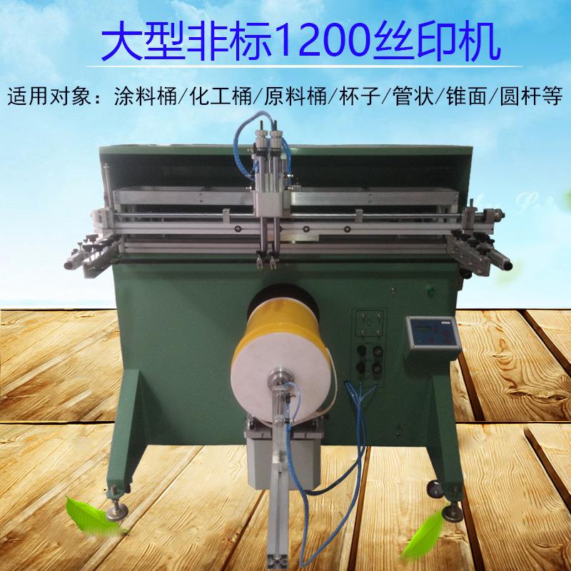 润滑油桶丝印机机油桶丝印机塑料桶油漆桶丝网印刷机