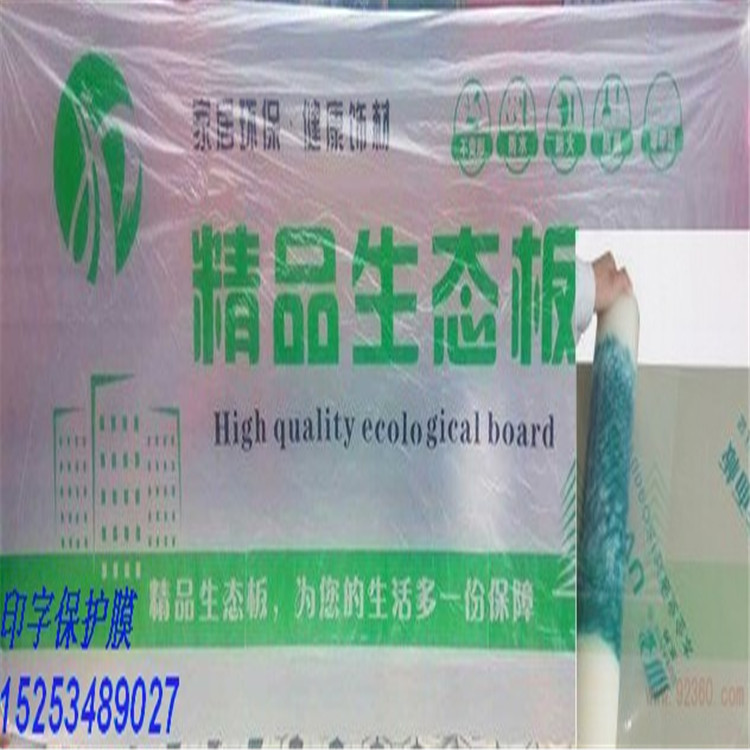 木板透明印字保护膜 室内门保护膜