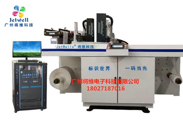 标签UV喷码机 商标二维码条码喷码机 可变数据UV喷码机