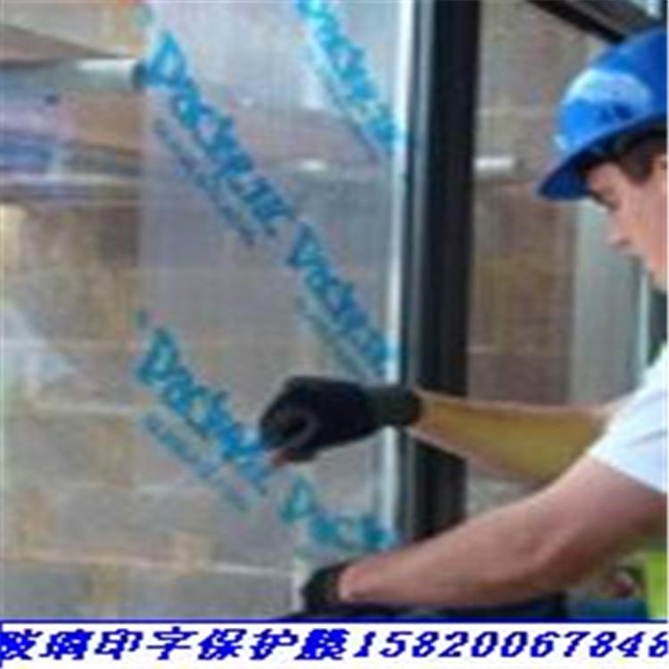印字玻璃保护膜