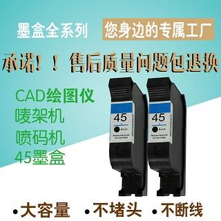 喷码机耗材专用墨水HP45墨盒HP51645A喷码机服装绘图仪专用
