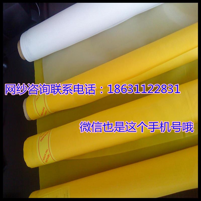 湖州绍兴300目PET电子印刷网纱价格