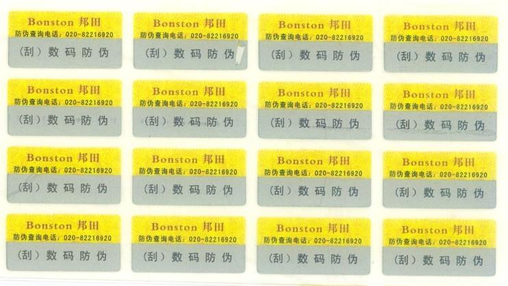 数码配件镭射防伪标志印刷