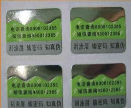 供应数码配件激光镭射防伪标志 激光镭射标