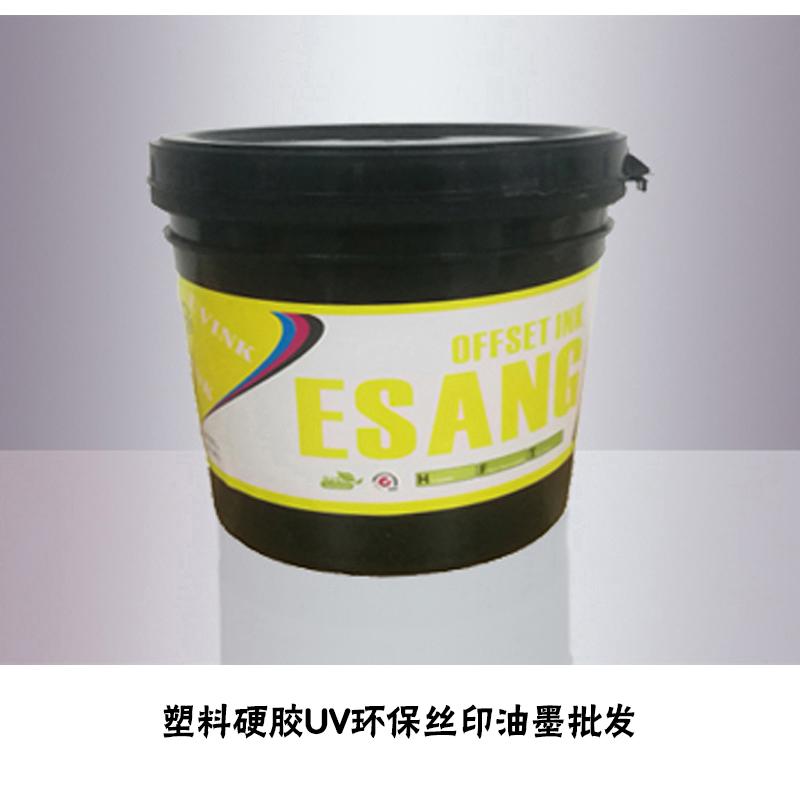 浙江温州批发UVled丝印油墨 塑料UV油墨价格 厂家直销