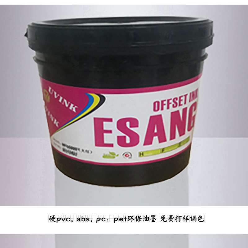 浙江衢州UVled丝网印油墨价格批发 塑料UV油墨直销