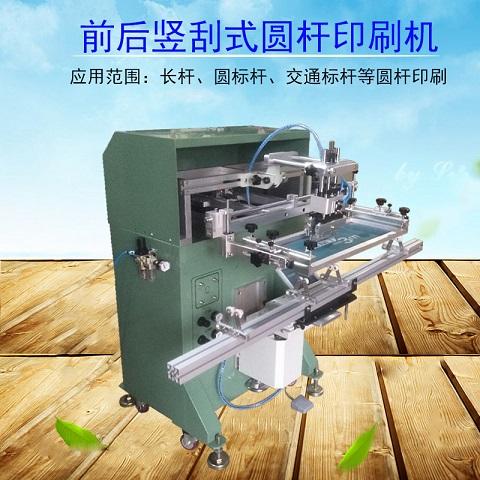 鱼竿丝印机标杆滚印机探杆丝网印刷机厂家
