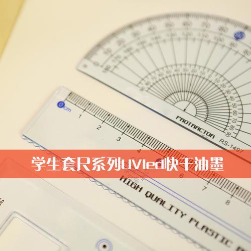 学生套尺UV油墨—量角器丝印冷光源UVled油墨