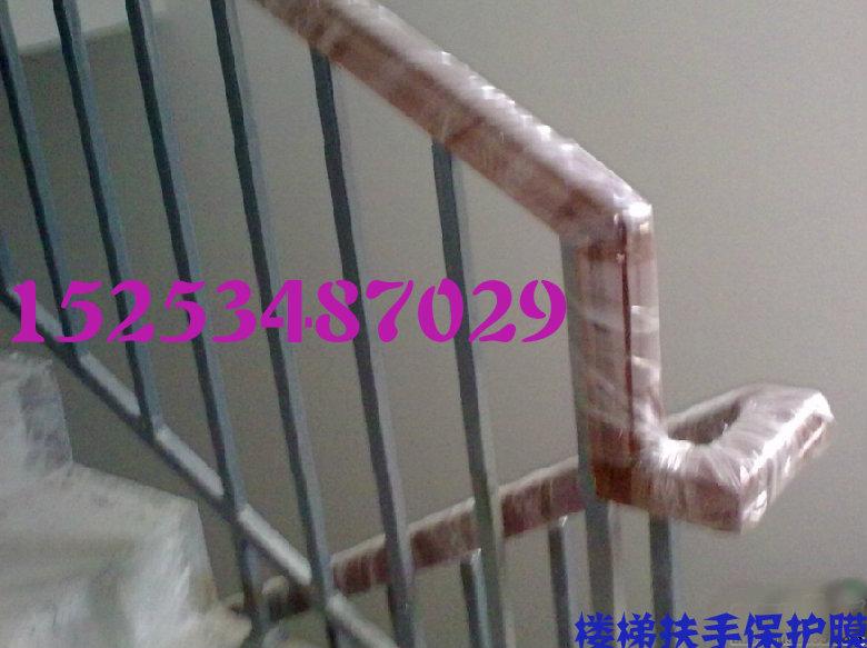 楼梯扶手、踏步保护膜 装修防尘膜