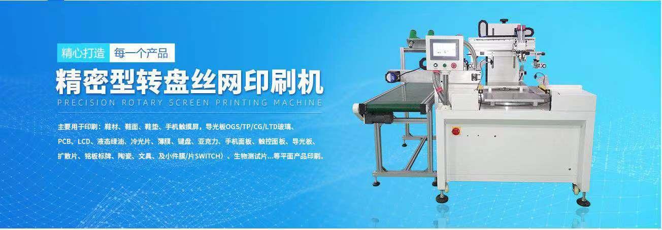 丝印机厂家圆形曲面滚印机全自动转盘丝网印刷机
