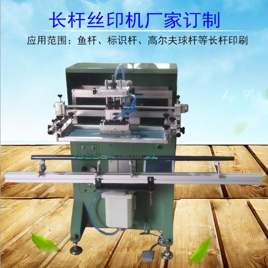鱼竿丝印机高尔夫球杆滚印机长杆丝网印刷机