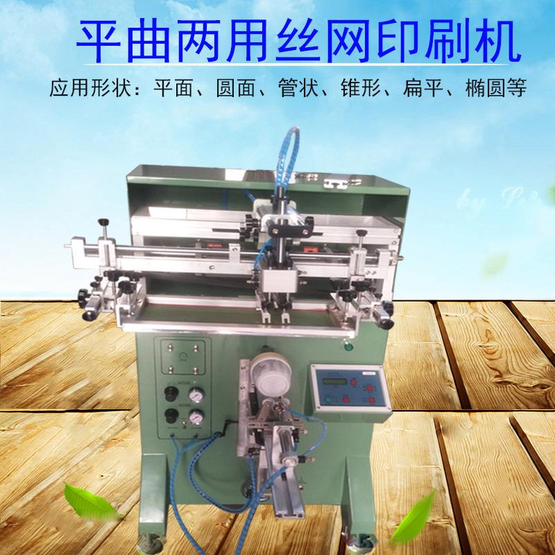 圆形曲面丝印机平面丝网印刷机平圆两用滚印机