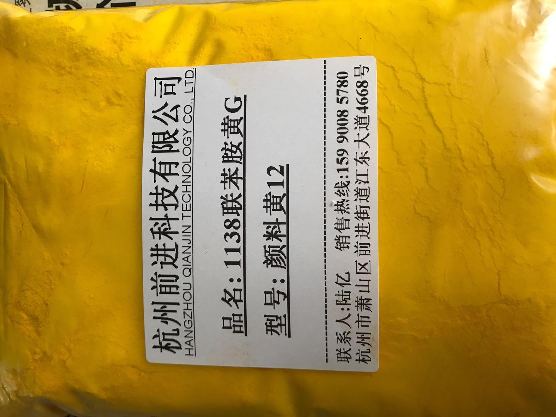 杭州前进厂家直销1138联苯胺黄G颜料黄12