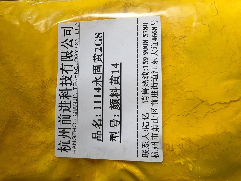 杭州前进厂家直销1114永固黄2GS颜料黄14