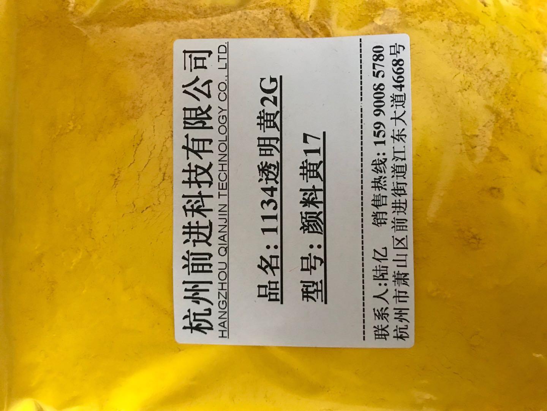 杭州前进厂家直销1134透明黄2G颜料黄17