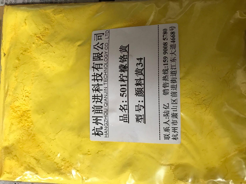 杭州前进厂家直销501柠檬铬黄颜料黄34