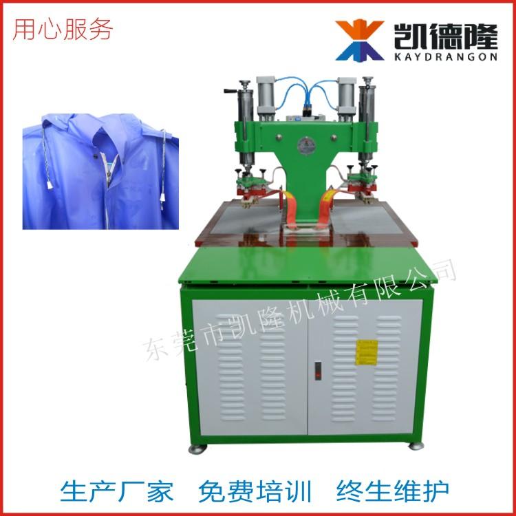 PVC防水雨衣雨鞋雨具高周波熔接机高频热合机