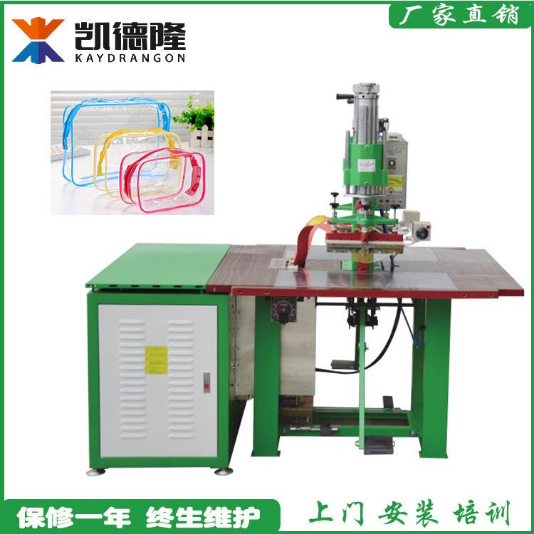 厂家直销PVC化妆品袋塑胶熔接机高周波热合机