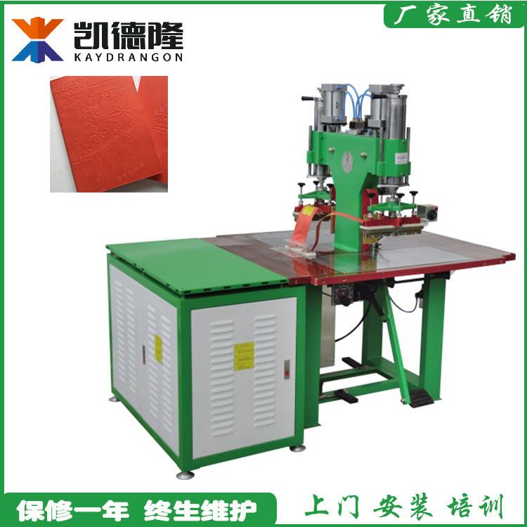 工厂直销笔记本压印压字高周波压花机高频热合机