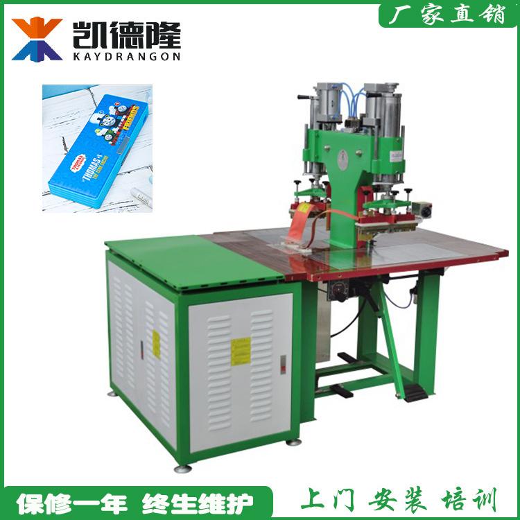 文具用品文具盒高频塑胶熔接机高周波热合机