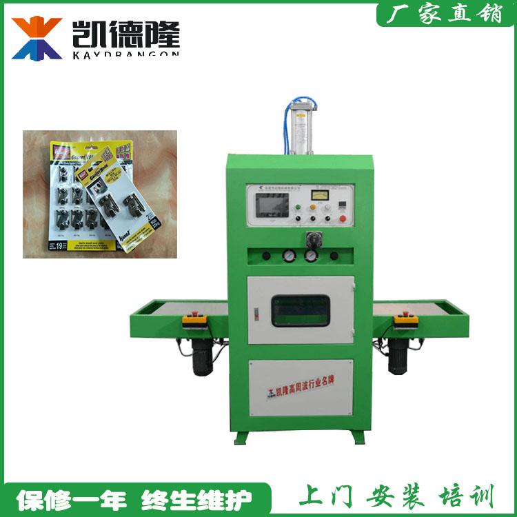 东莞凯隆纸卡吸塑包装封口机高周波同步熔断机