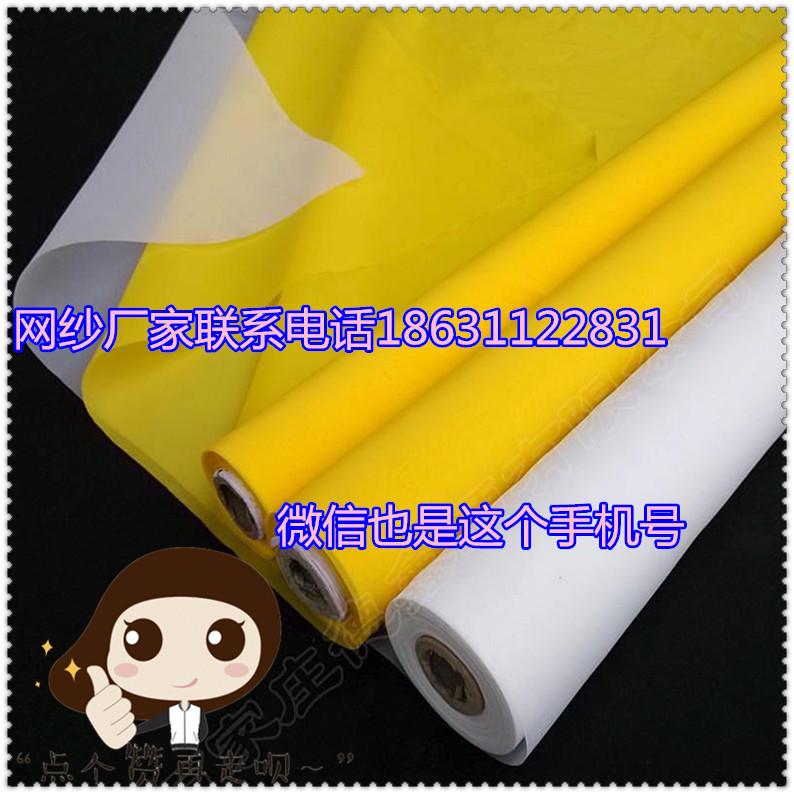 54T 135目127cm幅宽印刷丝印网纱价格