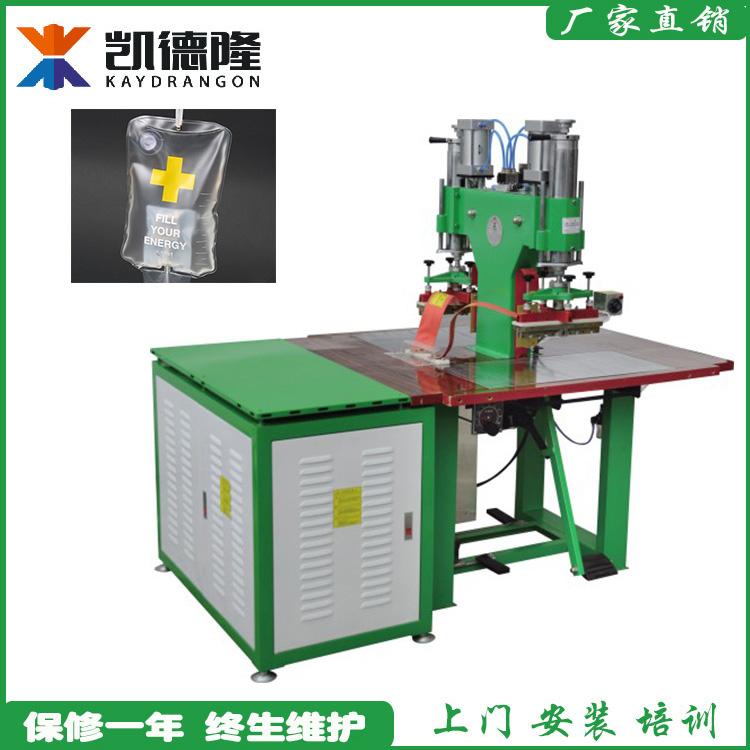 广州PVC输液袋血袋尿袋熔接机高周波热合机