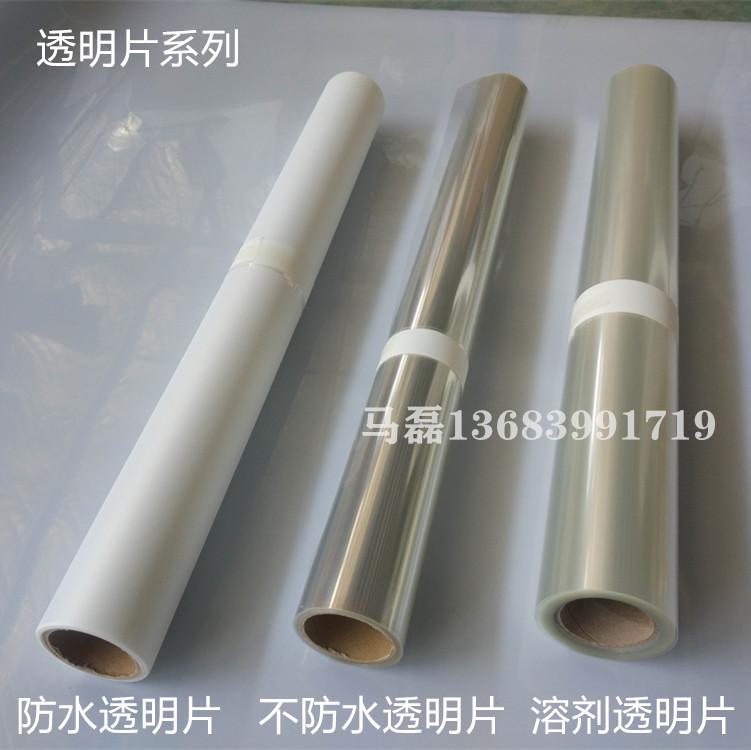 长期供应优质制版菲林乳白防水胶片