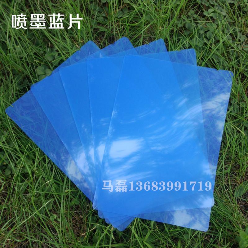 厂家供应优质医用CTDRX光核磁放射用喷墨蓝片