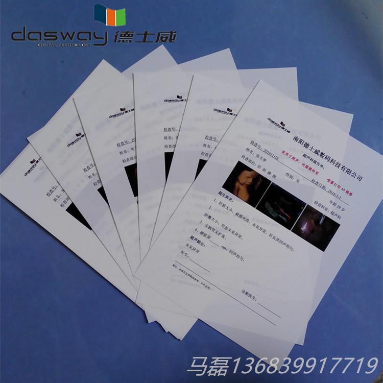 德士威胶片工厂直营彩超B超核磁CTDRX光放射科用医用喷墨瓷白胶片