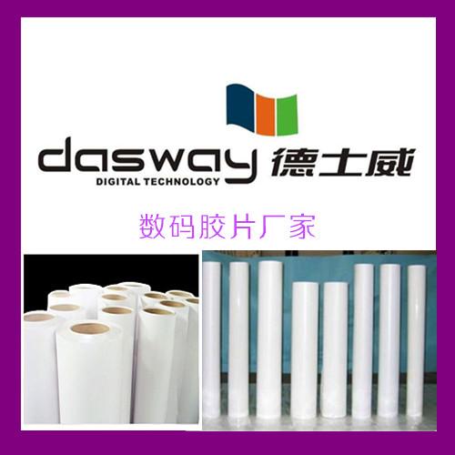 工厂供应优质广告喷绘写真用正喷防水灯箱片