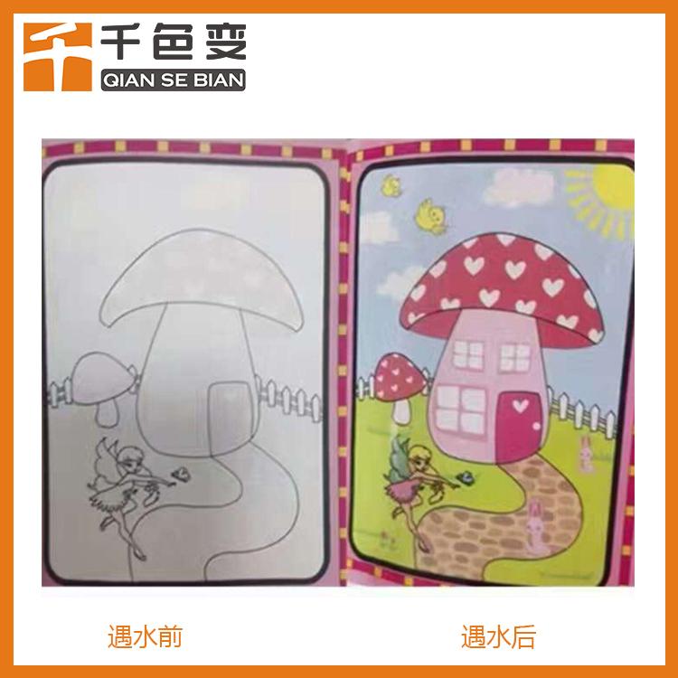 遇水变色油墨 白色遇水变透明水性丝印儿童玩具书水性环保油墨