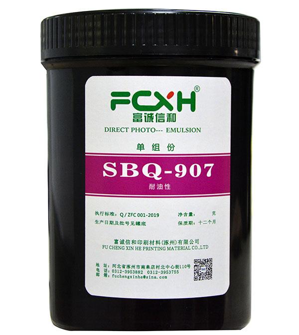 感光胶SBQ907(溶剂型)